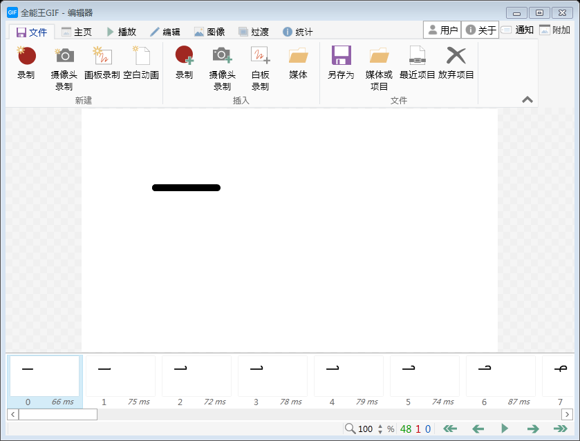 全能王GIF制作软件截图5