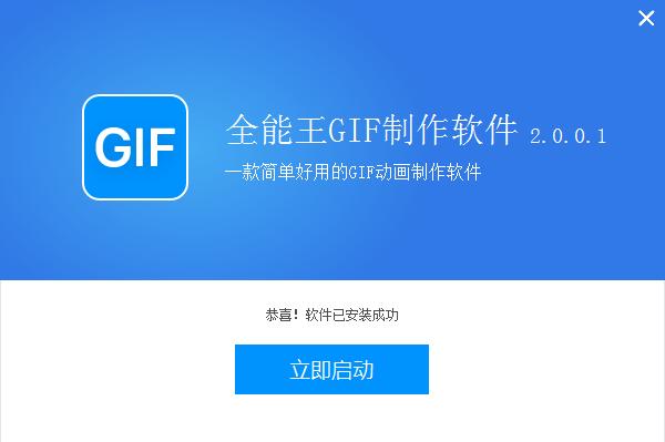 全能王GIF制作软件截图