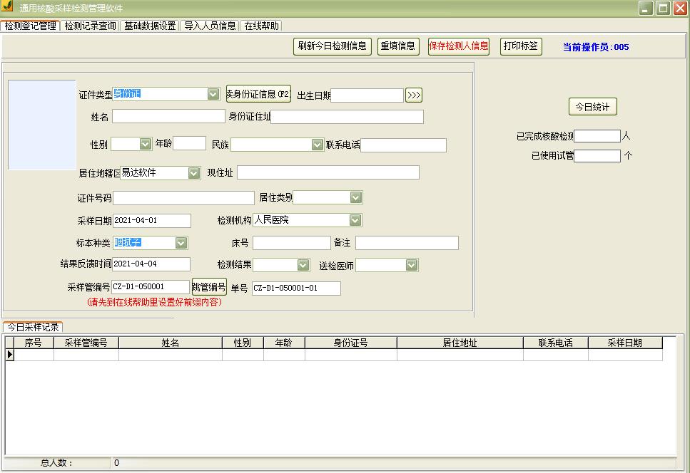 通用核酸采样检测管理软件截图