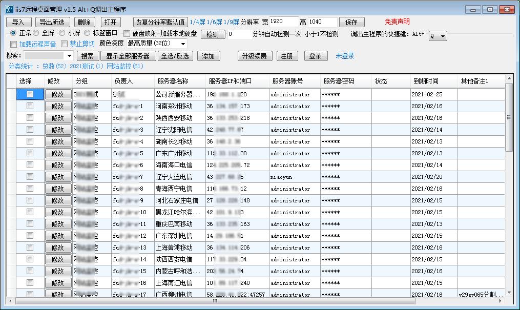 IIS7远程桌面3389管理MSTSC连接器软件