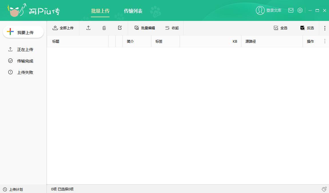 阿piu传-文档批量上传客户端截图1