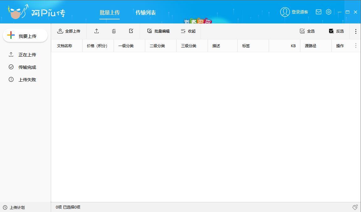 阿piu传-文档批量上传客户端