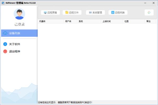 RdViewer远程管理软件截图1