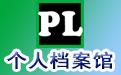 个人档案馆 PLibrary段首LOGO