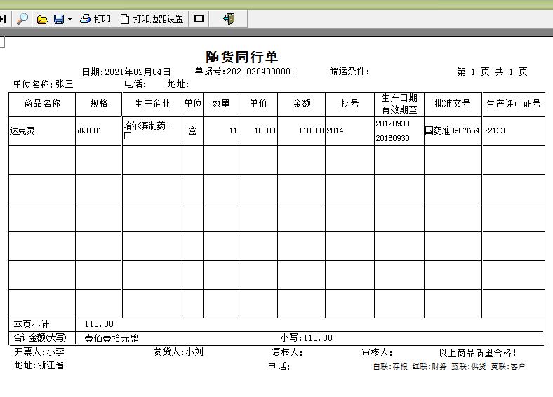 医疗器械销售出库单随货同行单打印软件截图