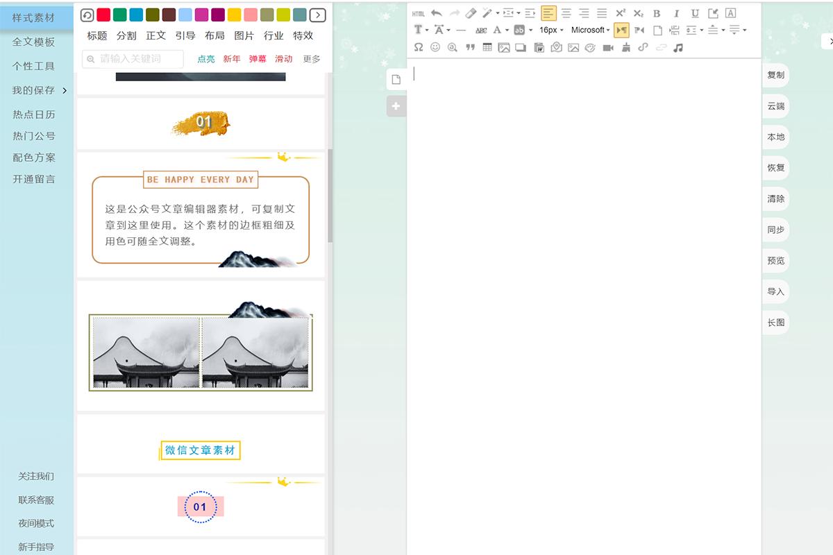 键盘喵速排(微信公众号图文文章排版美化工具)