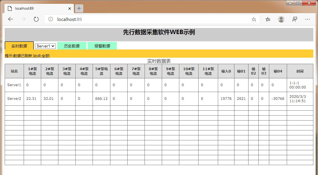 先行数据采集管理软件截图3