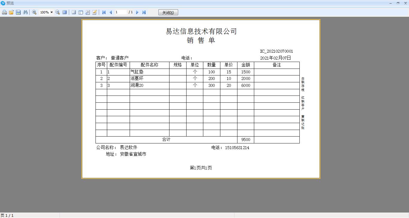 小管家汽车配件管理系统