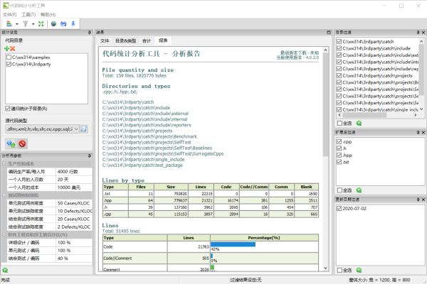 代码统计分析工具