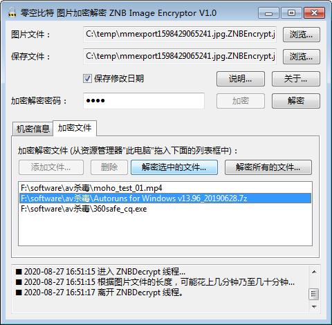 零空比特 图片加密解密 ZNB Image Encryptor