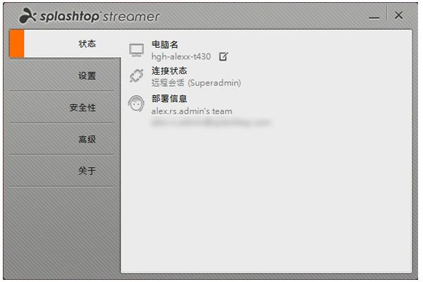 Splashtop Streamer 商业版截图1