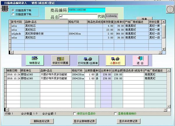 德易力明家纺销售管理系统截图1