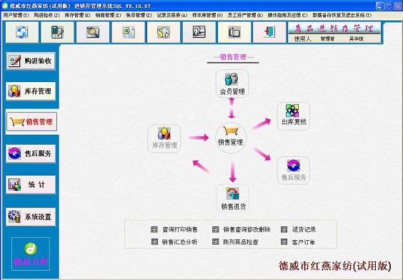 德易力明家纺销售管理系统截图2