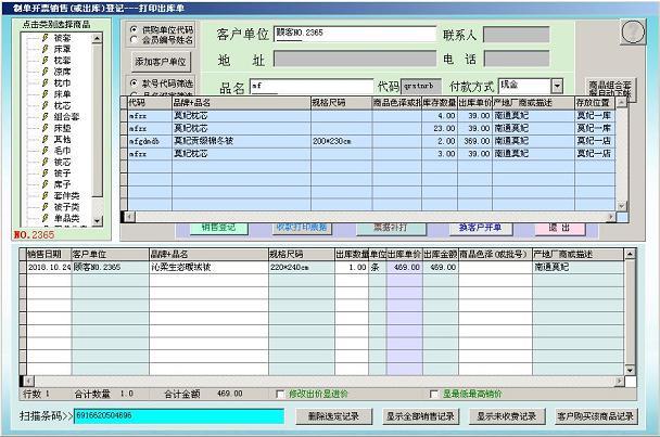 德易力明家纺销售管理系统截图3
