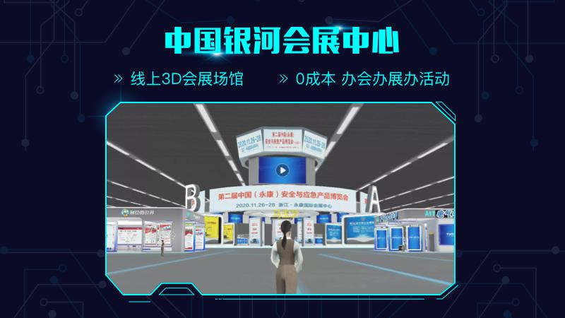 中国银河会展中心