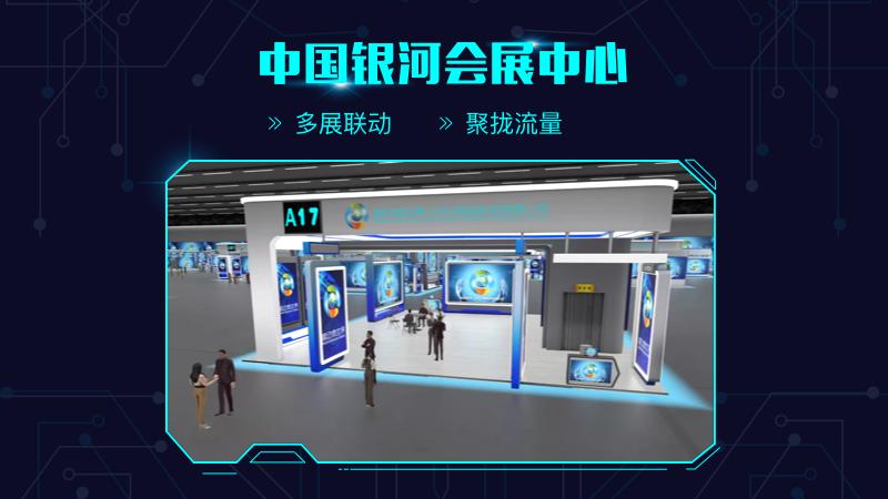 中国银河会展中心截图2