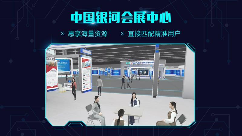 中国银河会展中心截图3