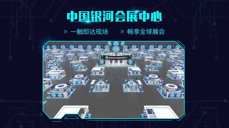 中国银河会展中心截图4