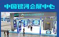 中国银河会展中心段首LOGO