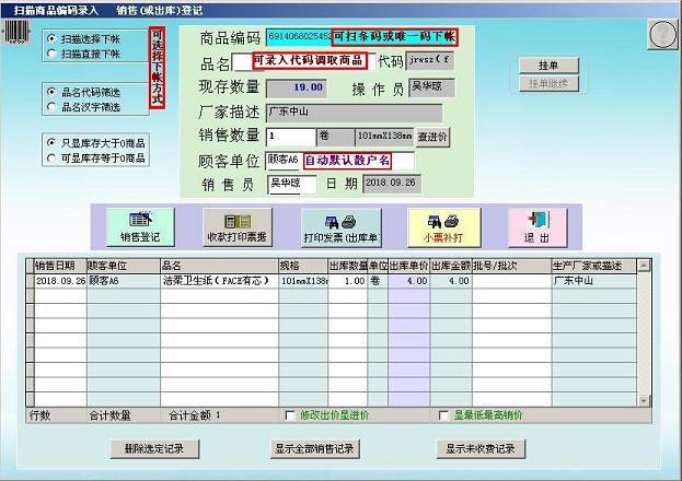 德易力明超市商品进销存管理系统截图3