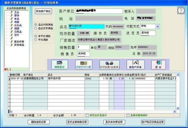 德易力明超市商品进销存管理系统截图5