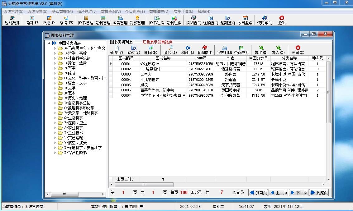 天皓图书管理系统截图3
