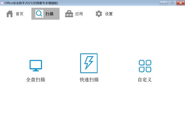 Office宏病毒专杀工具(CleanMacro)