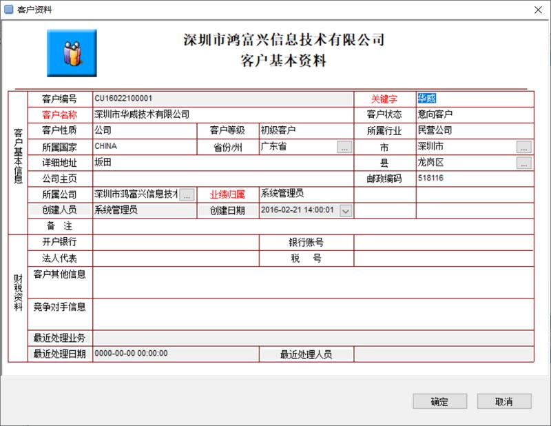 客户关系管理系统CRM截图