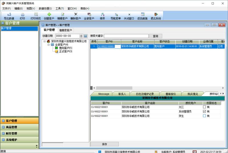 客户关系管理系统CRM截图1