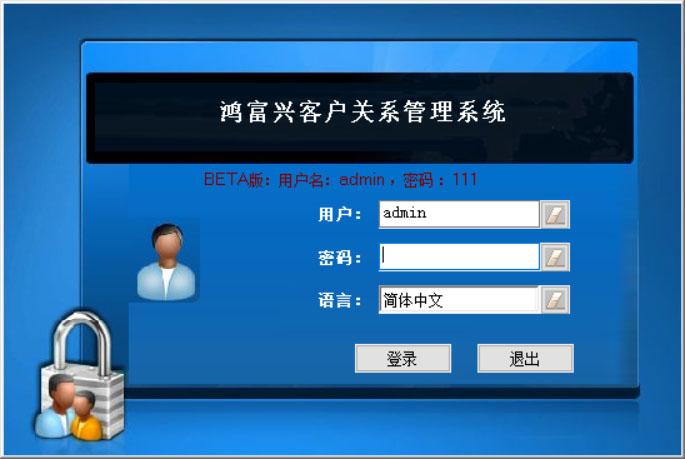 客户关系管理系统CRM截图2