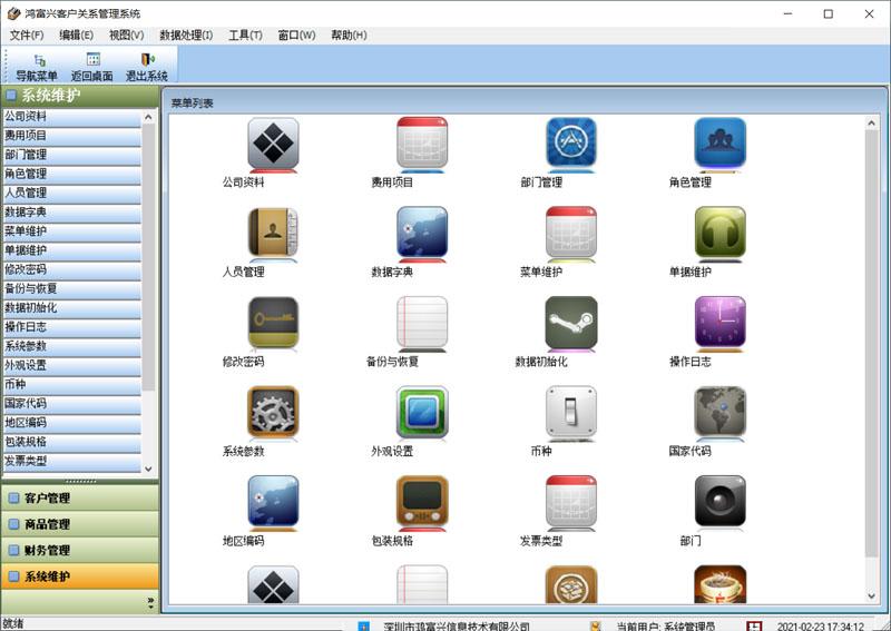 客户关系管理系统CRM截图3