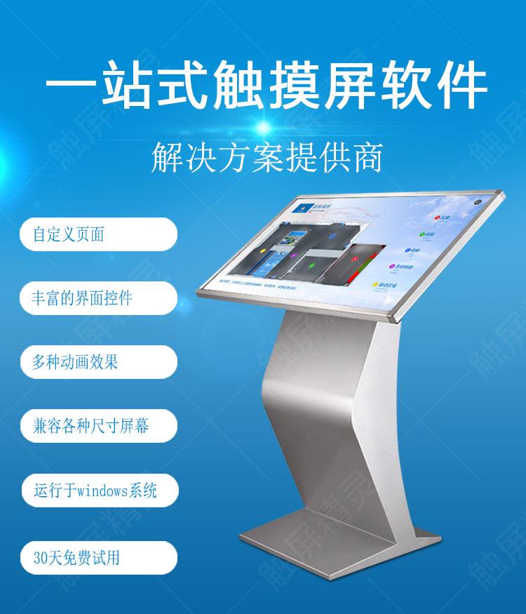 触摸屏系统截图2