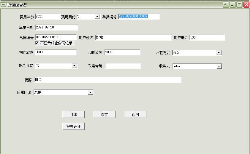 农贸市场摊位出租收费管理软件截图