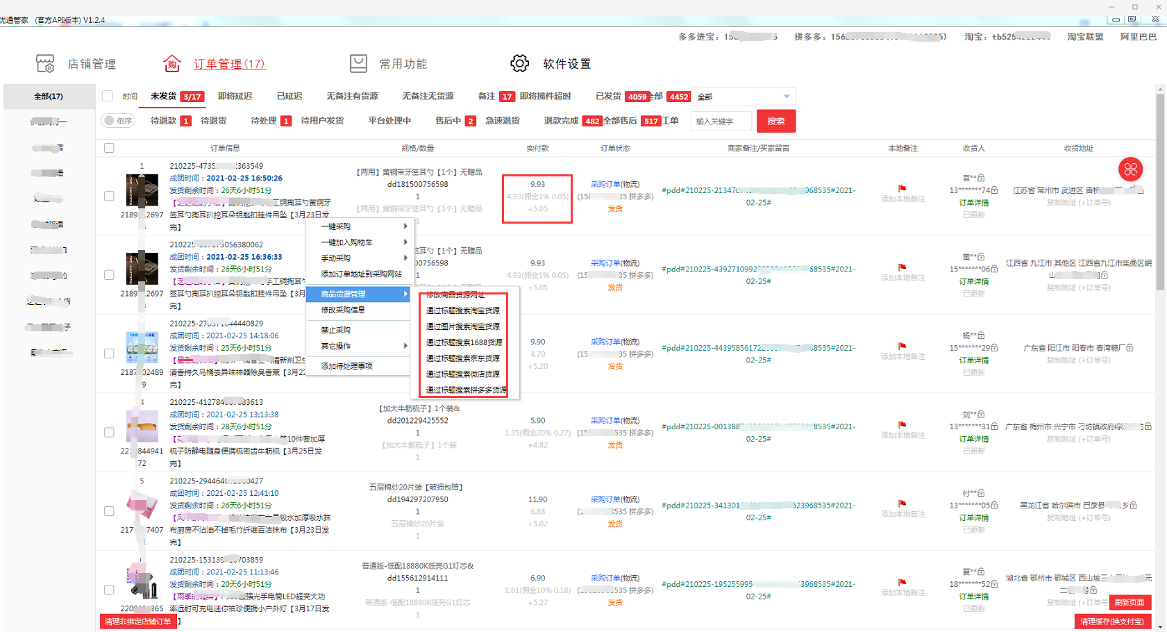 优通管家(官方API版本)截图2
