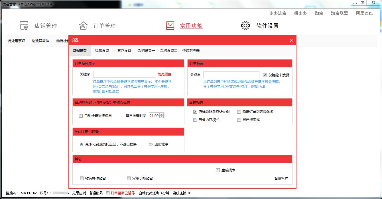 优通管家(官方API版本)截图4
