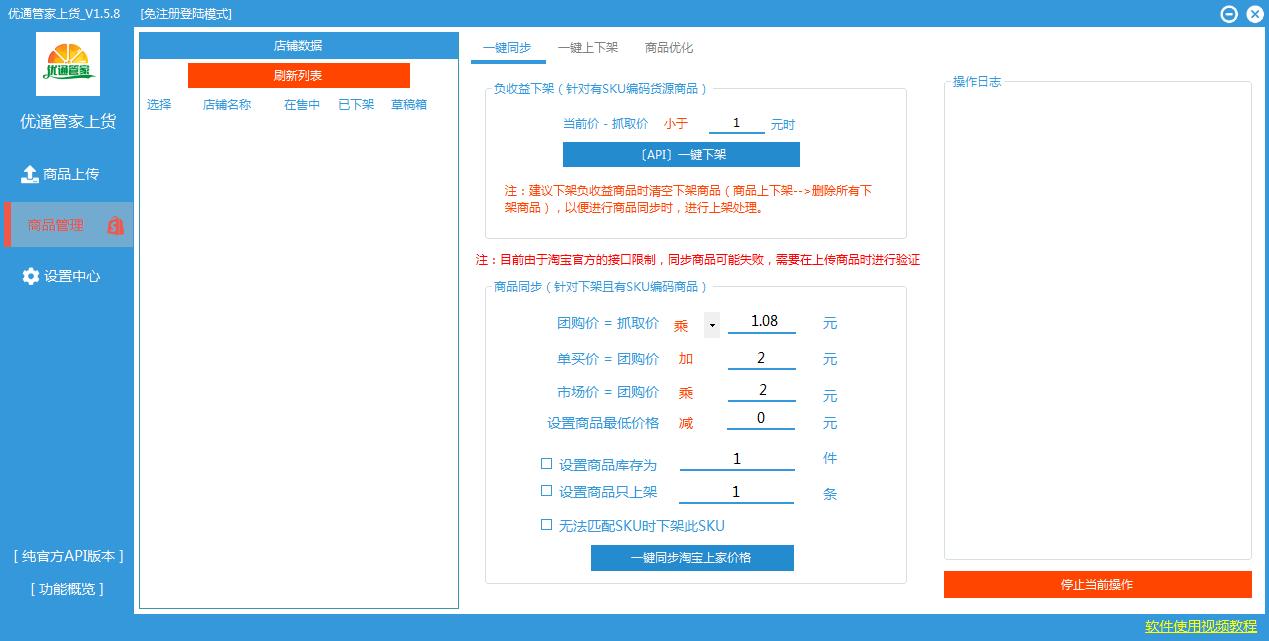 优通管家上货(官方API版本)截图4