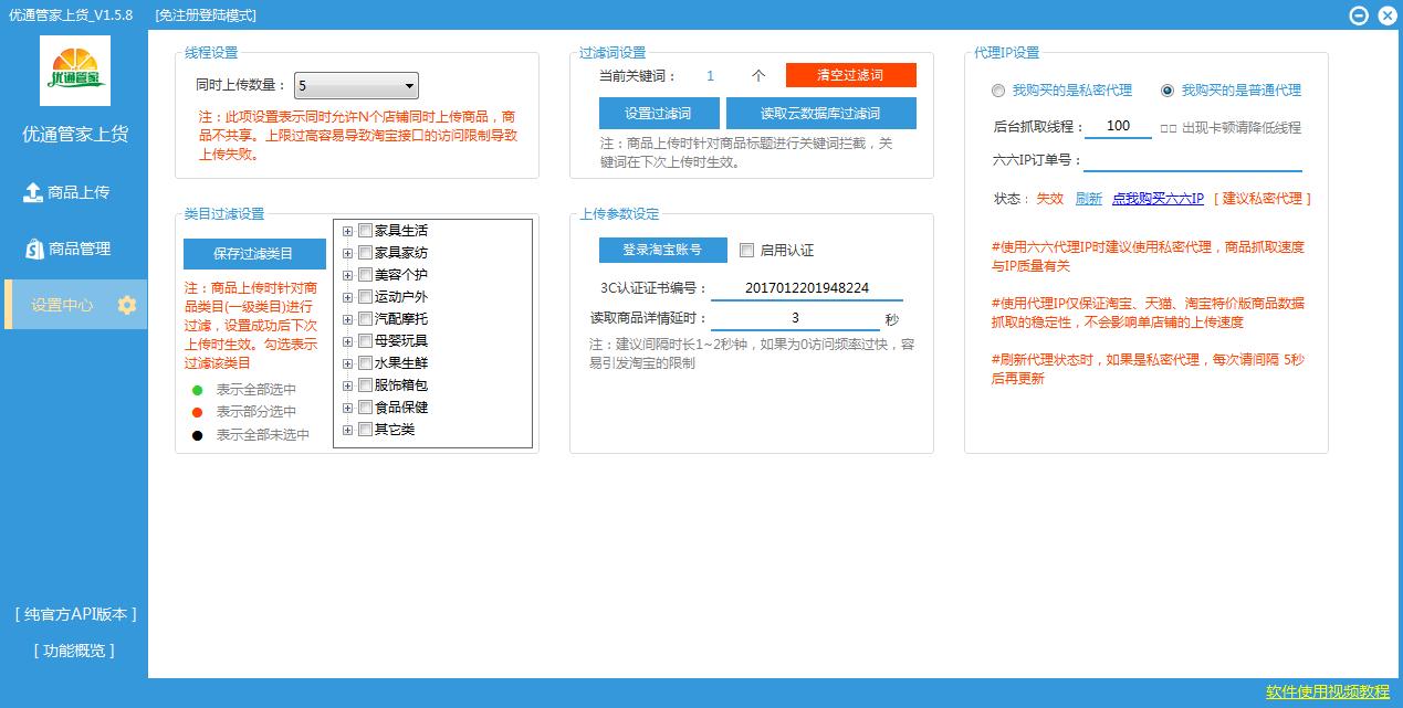 优通管家上货(官方API版本)截图3