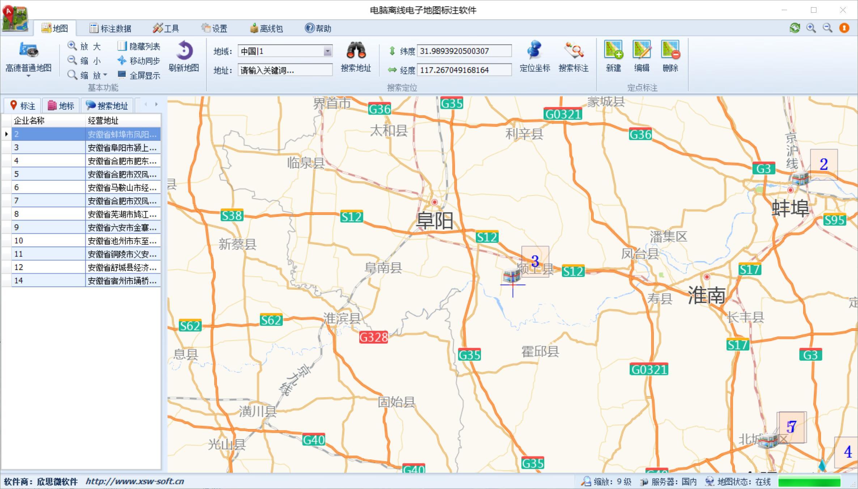 离线电子地图标注软件截图1