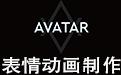 Avatar Studio段首LOGO