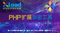 PHP扩展加密工具 XLoad段首LOGO