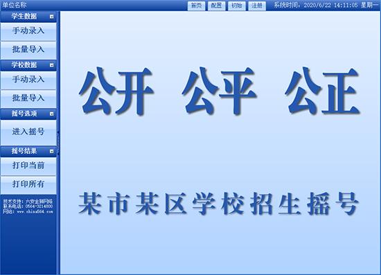 小升初电脑派位软件(新生升学摇号系统)截图1