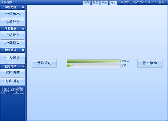 小升初电脑派位软件(新生升学摇号系统)截图