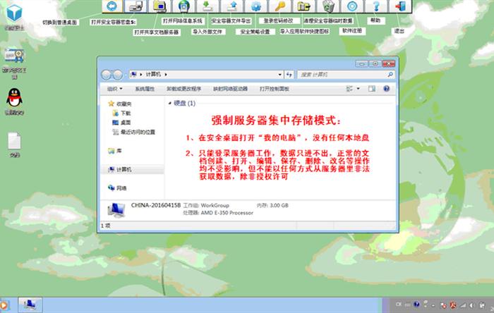 汉科云架构隐形加密系统V1.0