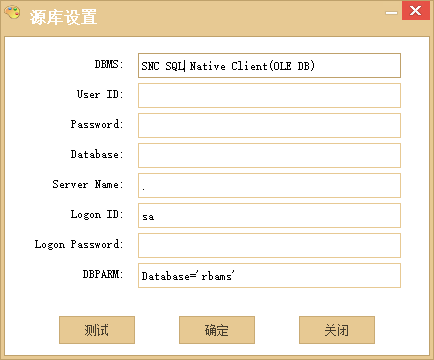 档案历史数据迁移工具截图1