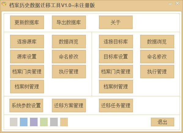 档案历史数据迁移工具截图4