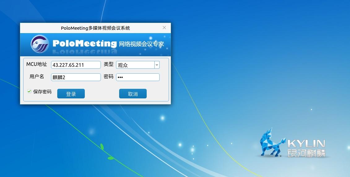 PoloMeeting视频会议软件(麒麟版)截图1