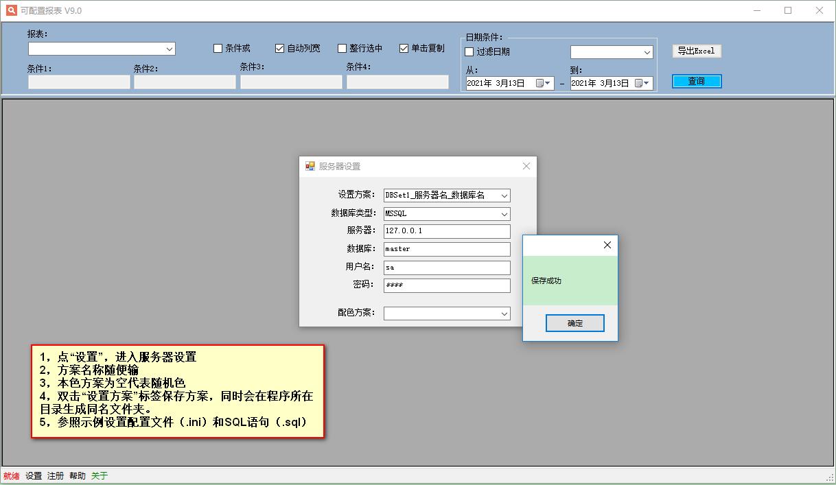 SQL可配置报表截图