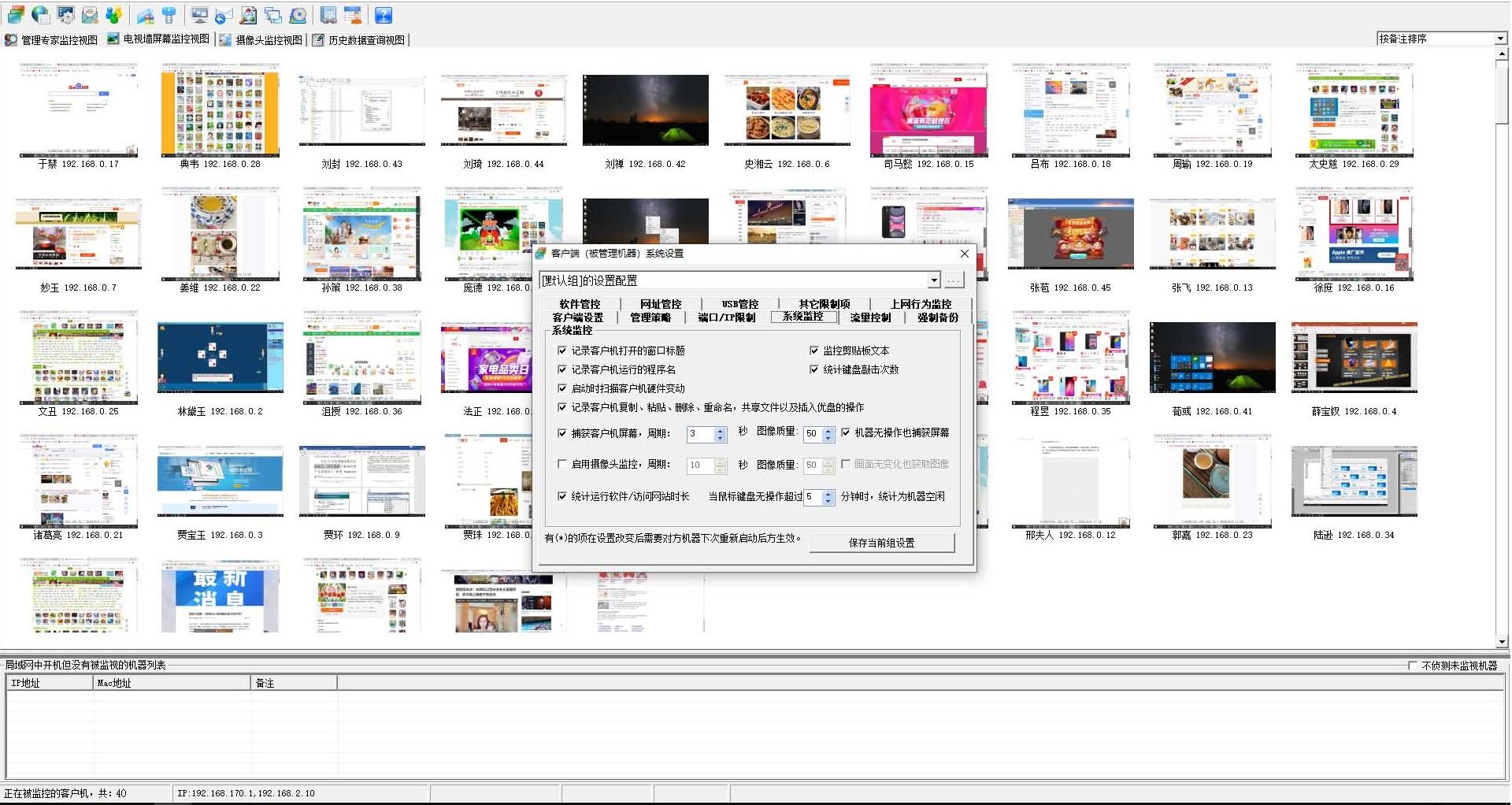 Admin900网管软件