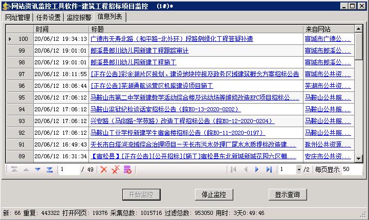 网站资讯监控工具截图1