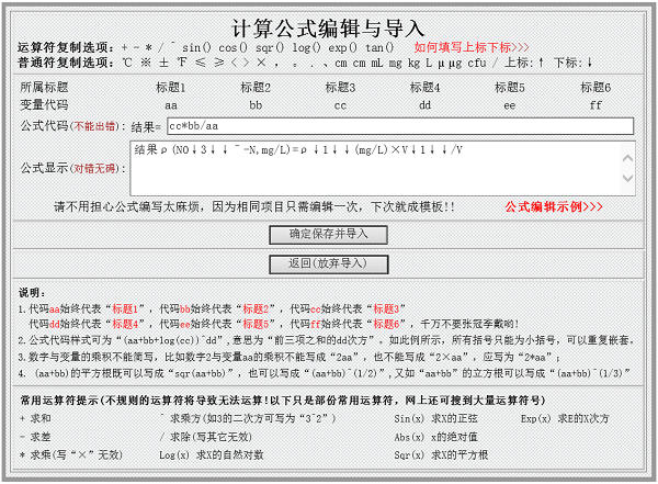 全流程全要素实验室信息管理系统截图3